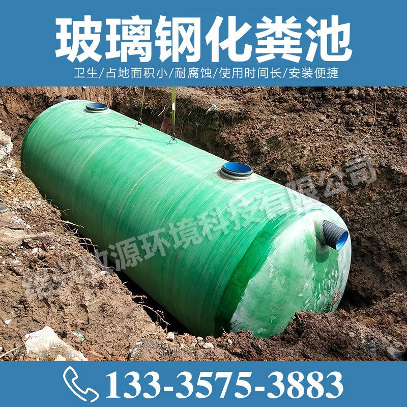 浙江玻璃钢化粪池厂家 【致源环保】