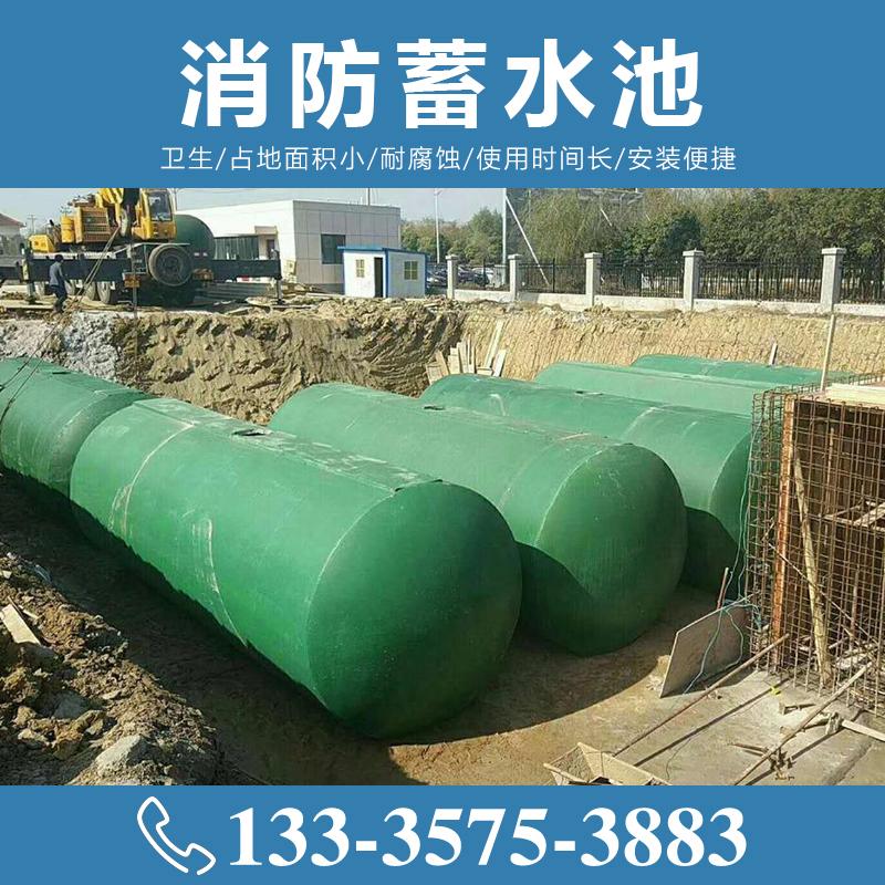 消防蓄水池【致源环保】