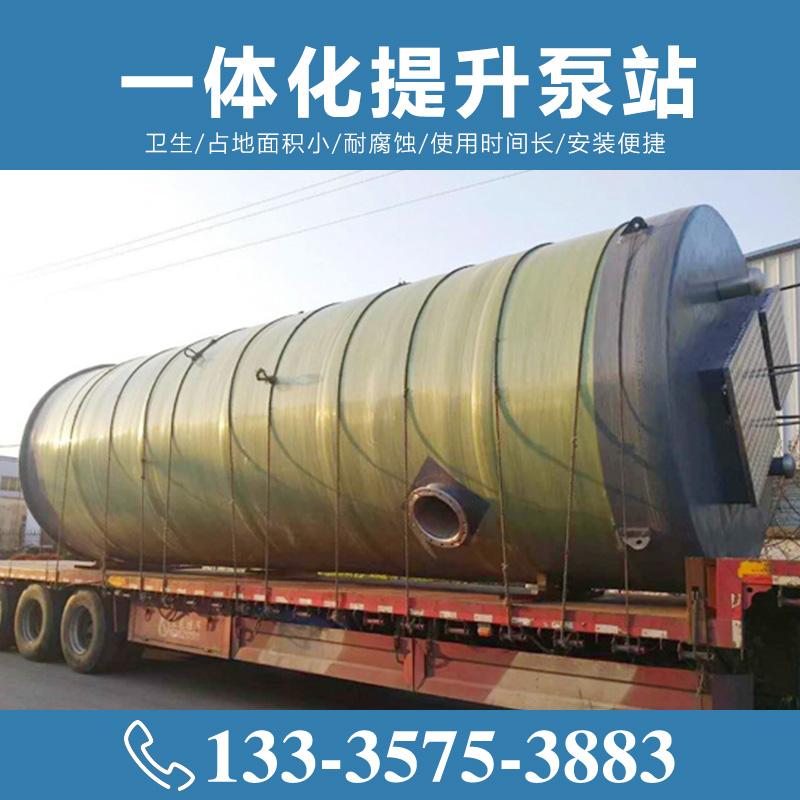 一体化提升泵站安装【致源环保】